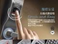 锁具与安防产品透析 把握智能化发展