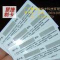 广州刮刮双铜版纸充值卡印刷厂家,PVC电话卡印刷制作