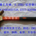 装柄防爆羊角锤, 铝铜羊角锤0.68KG