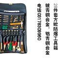 防爆防磁组合工具箱,28件套组合工具箱