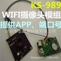 wifi摄像模组无线高清无线摄像机无线高拍仪高清无线摄像机