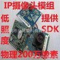 IP摄像头模组可远程、支持内外网访问720P低照度