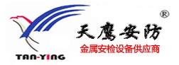 深圳市天鹰安防设备有限公司